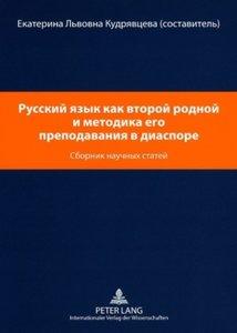Russisch als zweite Muttersprache und die Methodik des Russischu