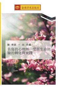 fu shang de xin li shi shou ku sheng ming jing yan de zhuan hua