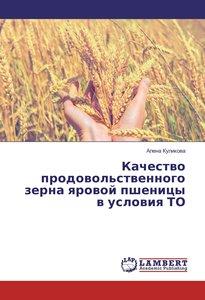 Kachestvo prodovol\'stvennogo zerna yarovoj pshenicy v usloviya