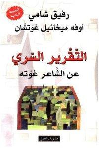 At-Taqrir as-sirri \'an ash-sha\'ir Goethe