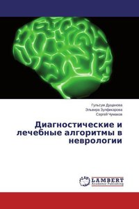 Diagnosticheskie i lechebnye algoritmy v nevrologii