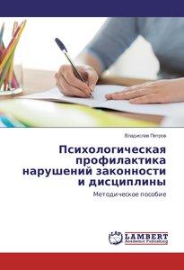 Psihologicheskaya profilaktika narushenij zakonnosti i disciplin