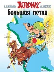 Asterix. Bolshaja petlja
