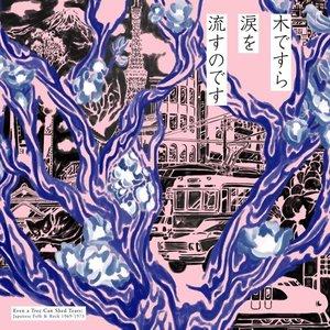 Even A Tree Can Shed Tears: Japanese Folk & Rock 3