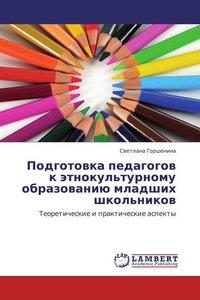 Podgotovka pedagogov k etnokul\'turnomu obrazovaniyu mladshikh s