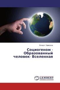 Sociogenom - Obrazovannyj chelovek- Vselennaya