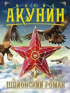 Shpionskij roman. Spionageroman