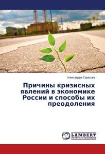 Prichiny krizisnyh yavlenij v jekonomike Rossii i sposoby ih pre