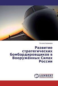 Razvitie strategicheskih bombardirovshhikov v Vooruzhjonnyh Sila