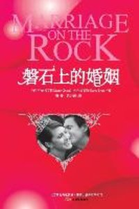 Marriage on the Rock ¿¿¿¿¿¿