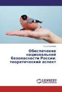 Obespechenie natsional'noy bezopasnosti Rossii: teoreticheskiy a