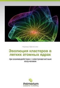 Evolyutsiya klasterov v legkikh atomnykh yadrakh
