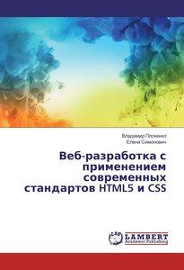 Veb-razrabotka s primeneniem sovremennyh standartov HTML5 i CSS