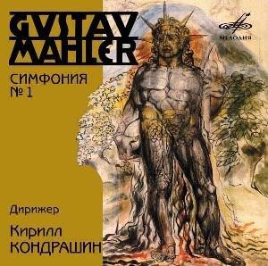 "Kondrashin, K: Sinfonie 1 ""Titan"""