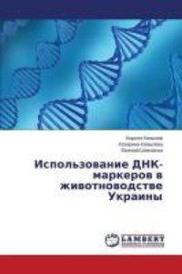 Ispol'zovanie DNK-markerov v zhivotnovodstve Ukrainy