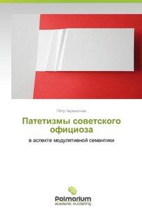 Patetizmy sovetskogo ofitsioza