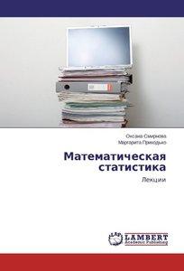 Matematicheskaya statistika