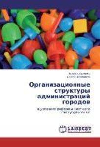 Organizatsionnye struktury administratsiy gorodov