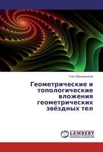 Geometricheskie i topologicheskie vlozheniya geometricheskih zvj