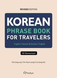 Korean Phrase Book for Travellers, Revised Edition