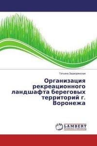 Organizaciya rekreacionnogo landshafta beregovyh territorij g. V