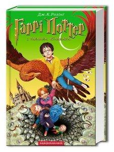Garri Potter i taemna kimnata