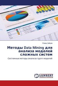 Metody Data Mining dlya analiza modeley slozhnykh sistem