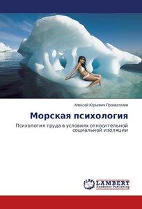 Morskaya psihologiya