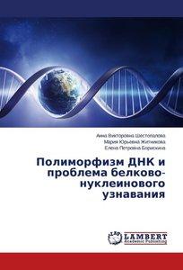 Polimorfizm DNK i problema belkovo-nukleinovogo uznavaniya