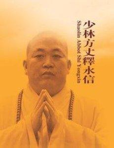 Shaolin Abbot Shi Yongxin