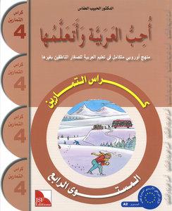 Ich liebe Arabisch 4
