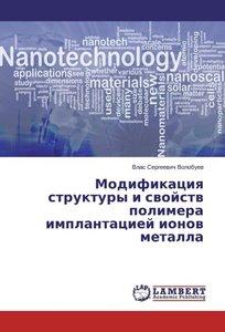 Modifikaciya struktury i svojstv polimera implantaciej ionov met