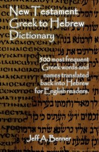 New Testament Greek To Hebrew Dictionary - 500 Greek Words and N