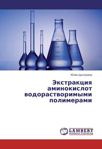 Jextrakciya aminokislot vodorastvorimymi polimerami