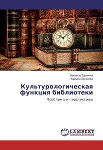 Kul\'turologicheskaya funkciya biblioteki