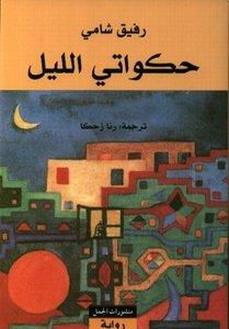 Hakawati al-lail