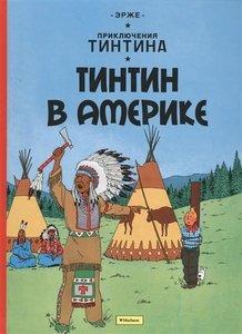 Tintin v Amerike. Prikljuchenija Tintina