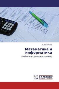 Matematika i informatika