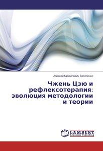 Chzhen\' Czju i reflexoterapiya: jevoljuciya metodologii i teori
