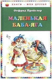Malen'kaja Baba-Jaga