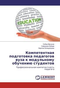 Kompetentnaya podgotovka pedagogov vuza k modul\'nomu obucheniju