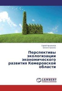 Perspektivy ekologizatsii ekonomicheskogo razvitiya Kemerovskoy