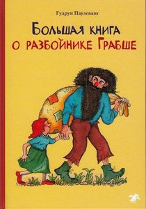 Bolshaja kniga o razbojnike Grabsche