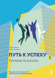 The Road to Success - Russian for everyday life and business com