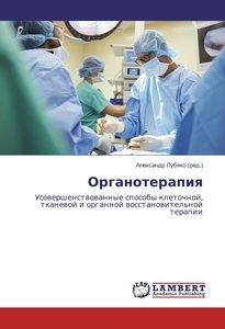 Organoterapiya