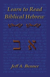 Learn Biblical Hebrew