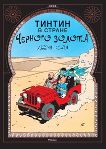 Tintin v strane Chernogo zolota. Prikljuchenija Tintina
