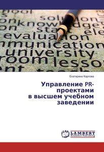 Upravlenie PR-proektami v vysshem uchebnom zavedenii