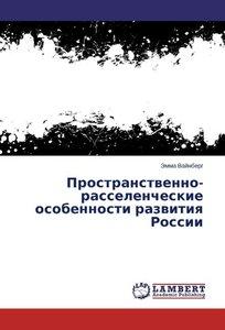 Prostranstvenno-rasselencheskie osobennosti razvitiya Rossii