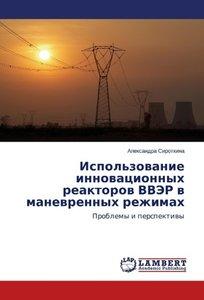 Ispol'zovanie innovatsionnykh reaktorov VVER v manevrennykh rezh